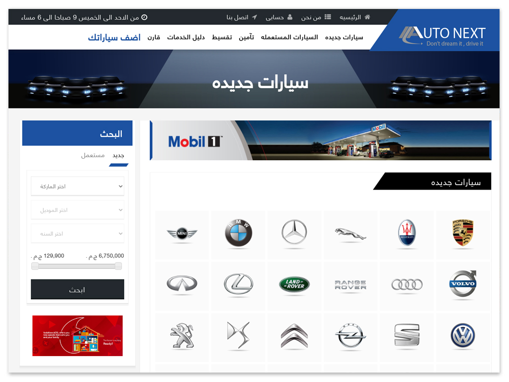 Auto Next | Web Solutions
